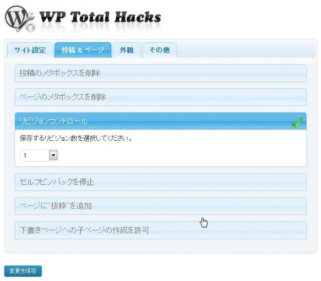 wp-total-hacks/リビジョンコントロール