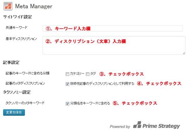 meta_manager設定画面