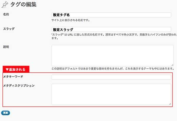 metamanager-03 タグ設定画面
