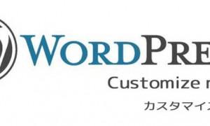 Exec-PHPを使わずに投稿ページや固定ページでphpを使いたい