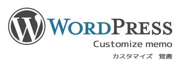 WordPress管理画面の投稿一覧にカスタムフィールドの項目を追加表示する方法