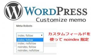 プラグイン「wordpress meta robots」を止めてカスタムフィールドで対応した方法