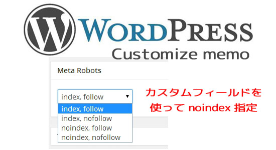 meta_robots タグ設定