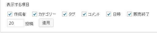 投稿一覧 表示項目選択画面