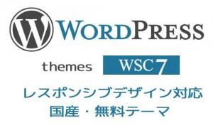 レスポンシブweb対応のWordPress無料テーマ「wsc7」を使ってみたので少し解説