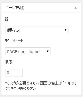 固定ページ テンプレート選択画面