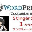 stinger3 1カラムテンプレートサンプル