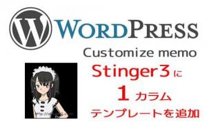 「Stinger3」に1カラム テンプレートを追加する方法