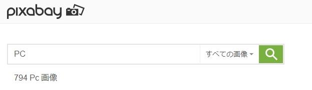 pixabay kewword-search 画面