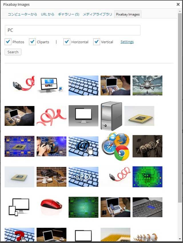pixabay-images プラグイン検索結果画面